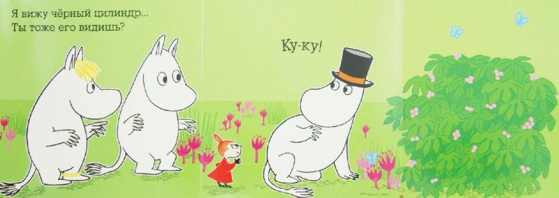 Иллюстрация 1 из 4 для Веселая угадайка. Муми-тролли | Лабиринт - книги. Источник: Лабиринт