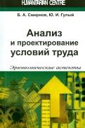Анализ и проектирование условий труда. Эргономические аспекты