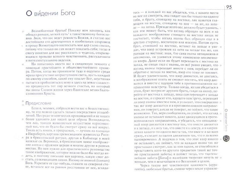 Иллюстрация 1 из 9 для Игра в шар. О видении Бога - Николай Кузанский   Лабиринт - книги. Источник: Лабиринт