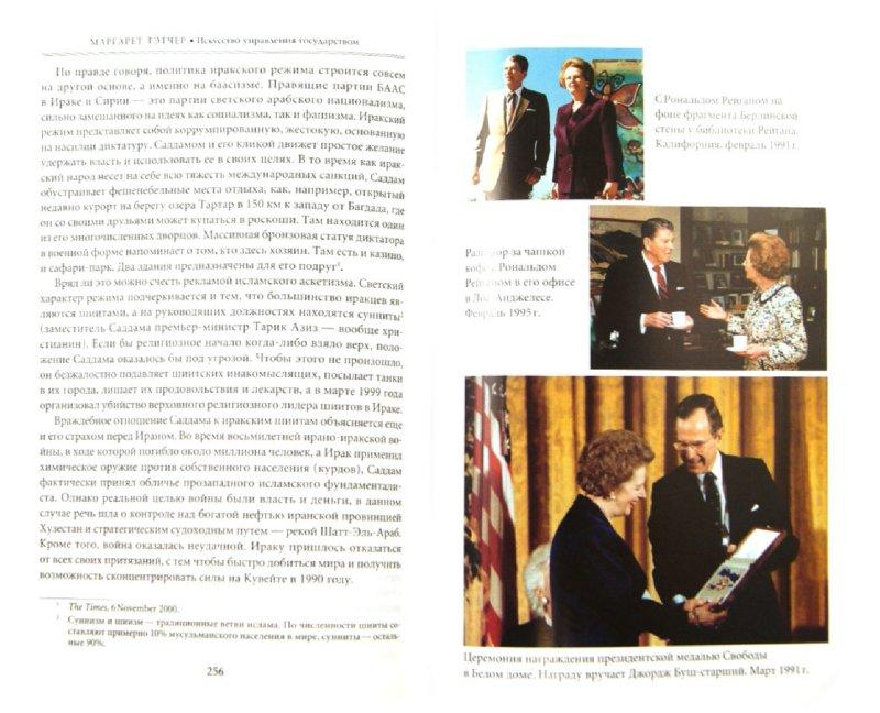 Иллюстрация 1 из 6 для Искусство управления государством. Стратегия для меняющегося мира - Маргарет Тэтчер   Лабиринт - книги. Источник: Лабиринт