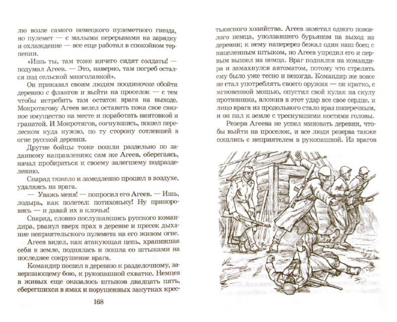 Иллюстрация 1 из 21 для Смерти нет! - Андрей Платонов | Лабиринт - книги. Источник: Лабиринт
