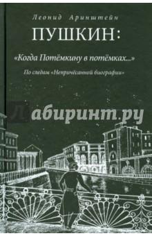 """Пушкин: """"Когда Потемкину в потемках…"""": По следам """"Непричесанной биографии"""""""