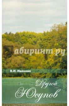 Другой Юсупов. Князь Н. Б. Юсупов и его владения на рубеже XVIII-XIX столетий