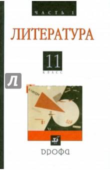 Литература (10-11 классы) (страница 9).