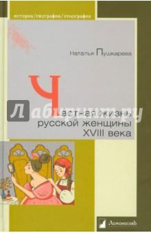 Частная жизнь русской женщины XVIII века от Лабиринт