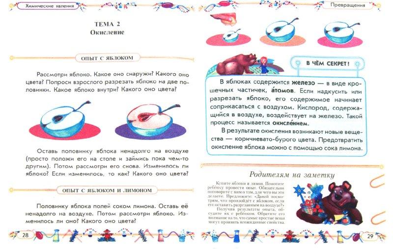 Иллюстрация 1 из 15 для Чудесные превращения. Увлекательные опыты по химии для детей, их родителей и воспитателей - Ольга Таглина | Лабиринт - книги. Источник: Лабиринт