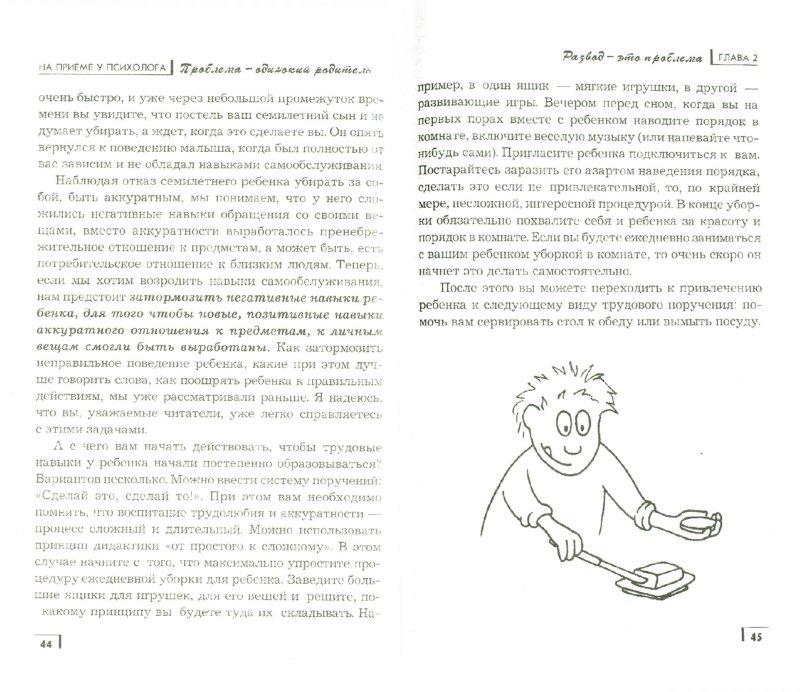 Иллюстрация 1 из 6 для На приеме у психолога: проблема - одинокий родитель - Наталья Старостина | Лабиринт - книги. Источник: Лабиринт