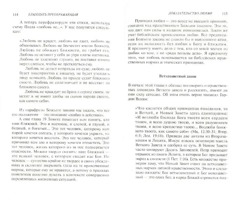 Иллюстрация 1 из 5 для Благодать преображающая - Джерри Бриджес | Лабиринт - книги. Источник: Лабиринт