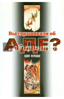 Вы спрашивали об аде?