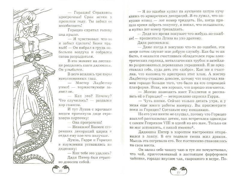 Иллюстрация 1 из 10 для Требуется дракон - Бэт Вебб | Лабиринт - книги. Источник: Лабиринт