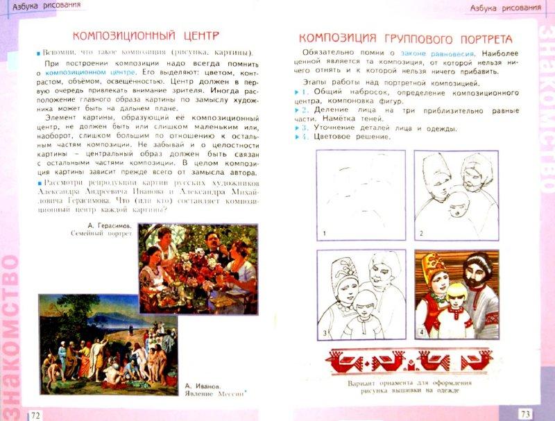 Иллюстрация 1 из 11 для Изобразительное искусство. 3 класс. Учебник. ФГОС - Светлана Ашикова | Лабиринт - книги. Источник: Лабиринт