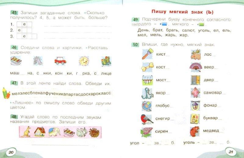 Занимательные задания по русскому языку2 класс