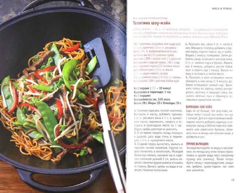 Иллюстрация 1 из 19 для 50 блюд, приготовленных в сковородке вок. От простого до изысканного - Таня Дузи   Лабиринт - книги. Источник: Лабиринт