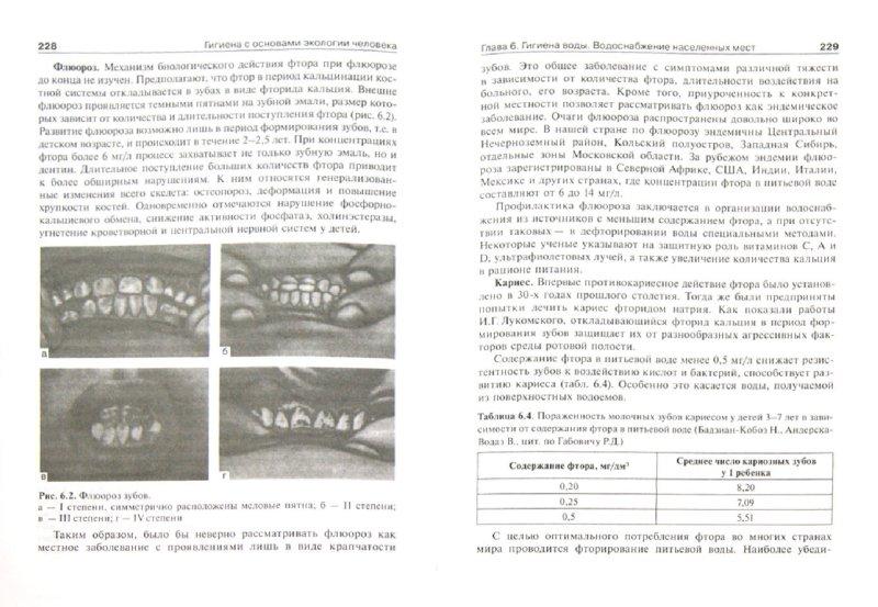 Иллюстрация 1 из 6 для Гигиена с основами экологии человека (+CD) - Мельниченко, Архангельский, Румянцев, Козлова, Прохоров | Лабиринт - книги. Источник: Лабиринт