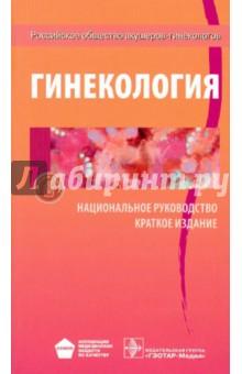 Гинекология: национальное руководство. Краткое издание