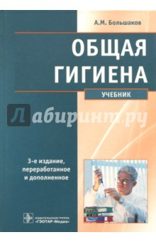 Общая гигиена. Учебник греков е математика учебник для студентов фармацевтических и медицинских вузов