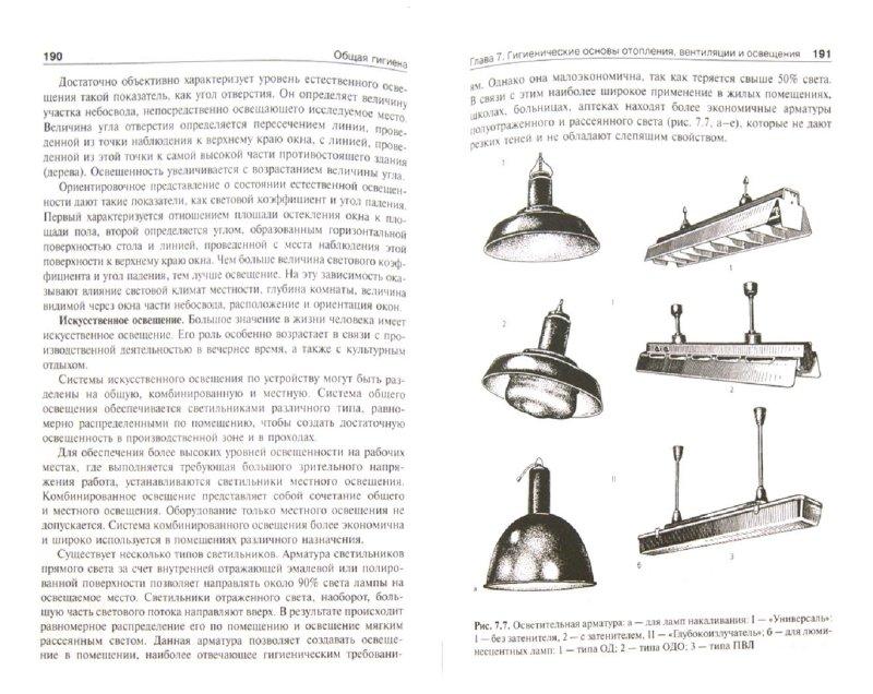 Иллюстрация 1 из 2 для Общая гигиена. Учебник - Алексей Большаков | Лабиринт - книги. Источник: Лабиринт