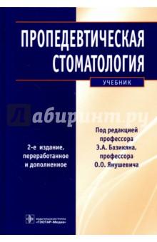 Пропедевтическая стоматология. Учебник коммерческая логистика учебник для вузов стандарт третьего поколения