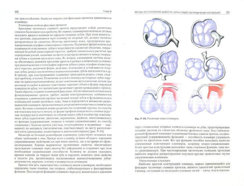 Иллюстрация 1 из 8 для Пропедевтическая стоматология. Учебник | Лабиринт - книги. Источник: Лабиринт
