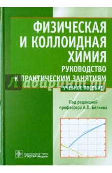 Физическая и коллоидная химия. Руководство к практическим занятиям греков е математика учебник для студентов фармацевтических и медицинских вузов