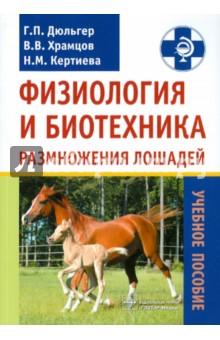 Физиология и биотехника размножения лошадей. Учебное пособие