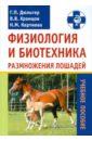Обложка Физиология и биотехника размножения лошадей