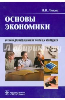 Основы экономики. Учебник для медицинских училищ и колледжей (+CD) от Лабиринт