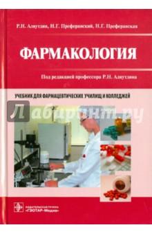 Фармакология. Учебник от Лабиринт