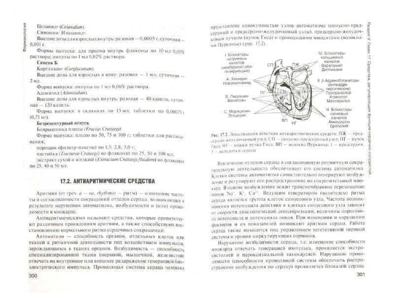 Иллюстрация 1 из 5 для Фармакология. Учебник - Аляутдин, Преферанский, Преферанская | Лабиринт - книги. Источник: Лабиринт