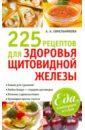 Синельникова А. 225 рецептов для здоровья щитовидной железы