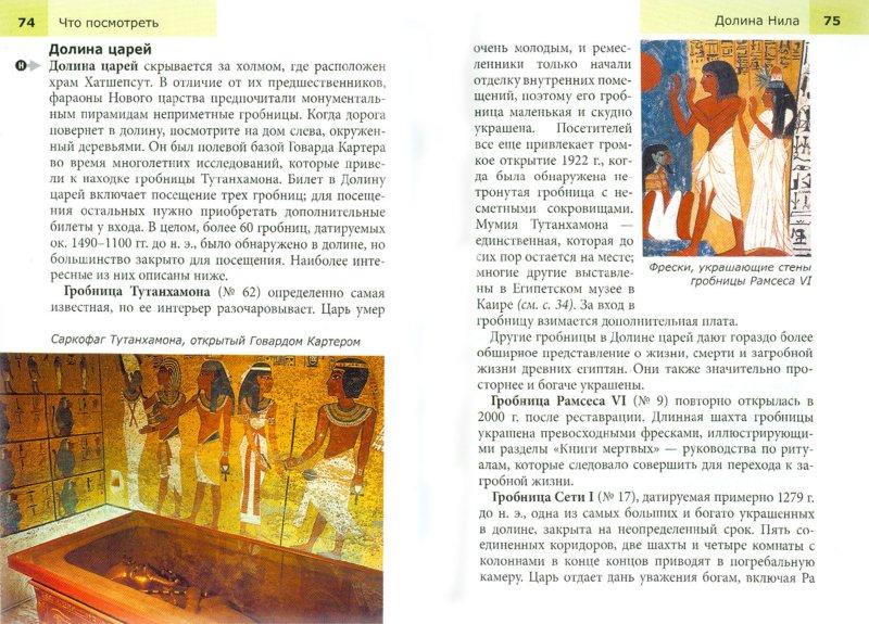 Иллюстрация 1 из 6 для Египет. Путеводитель - Линдсей Бенет | Лабиринт - книги. Источник: Лабиринт