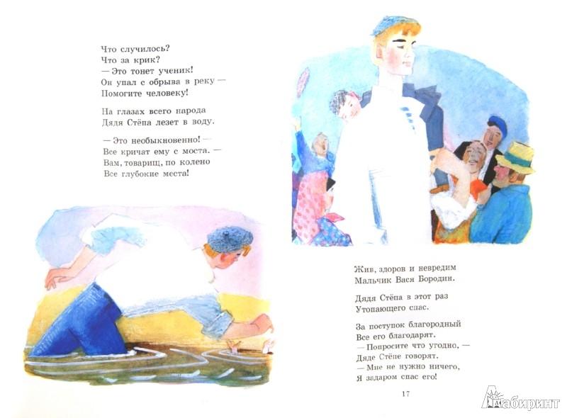 Иллюстрация 1 из 5 для Дядя Степа - Сергей Михалков | Лабиринт - книги. Источник: Лабиринт