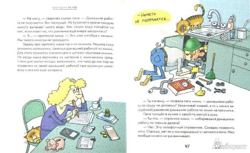 Иллюстрация 1 из 30 для Дети и Эти. Какие-то чудеса... Книга 3 - Григорий Остер   Лабиринт - книги. Источник: Лабиринт