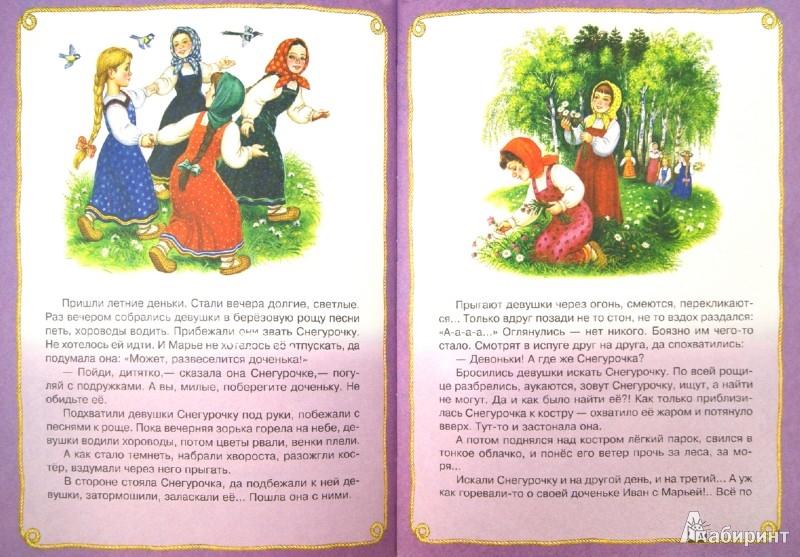 Иллюстрация 1 из 4 для Читаем и растем. Детям от 5 месяцев до 5 лет - Иван Цыганков | Лабиринт - книги. Источник: Лабиринт