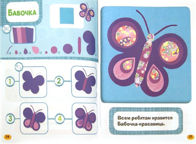 Иллюстрация 1 из 13 для Секреты аппликации. Для детей от 4 лет | Лабиринт - книги. Источник: Лабиринт