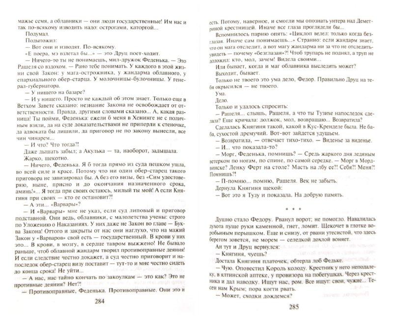 Иллюстрация 1 из 9 для Маг в Законе - Генри Олди | Лабиринт - книги. Источник: Лабиринт