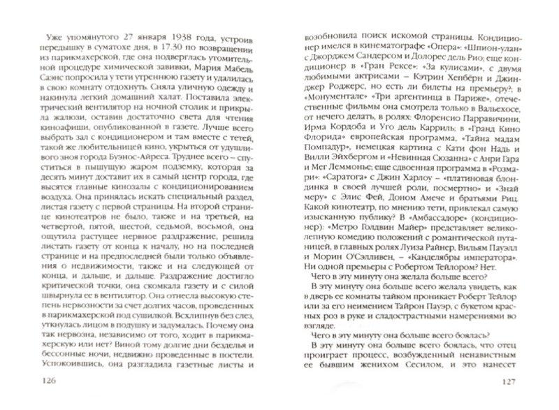 Иллюстрация 1 из 7 для Крашеные губки - Мануэль Пуиг | Лабиринт - книги. Источник: Лабиринт