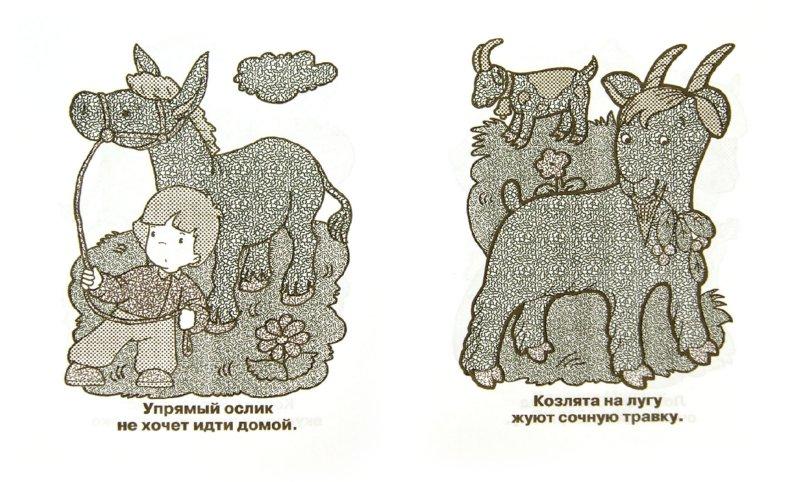 Иллюстрация 1 из 7 для Водные раскраски. Кто на ферме живет | Лабиринт - книги. Источник: Лабиринт