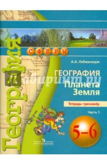 Гдз по географии 6 класс панасенкова