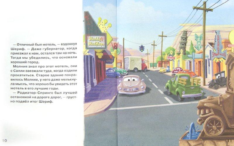 Иллюстрация 1 из 6 для Тачки. Новый дом. Догоняйка | Лабиринт - книги. Источник: Лабиринт