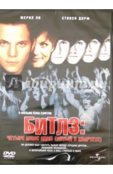 Битлз: четыре плюс один (DVD)