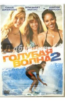 Zakazat.ru: Голубая волна 2 (DVD). Эллиот Майк