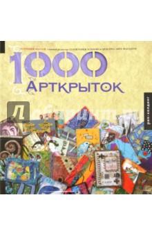 1000 Арткрыток от Лабиринт