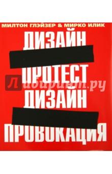 Дизайн-протест. Дизайн-провокация от Лабиринт