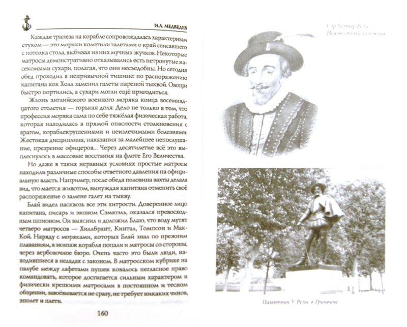 Иллюстрация 1 из 16 для Рыцари моря - Иван Медведев | Лабиринт - книги. Источник: Лабиринт