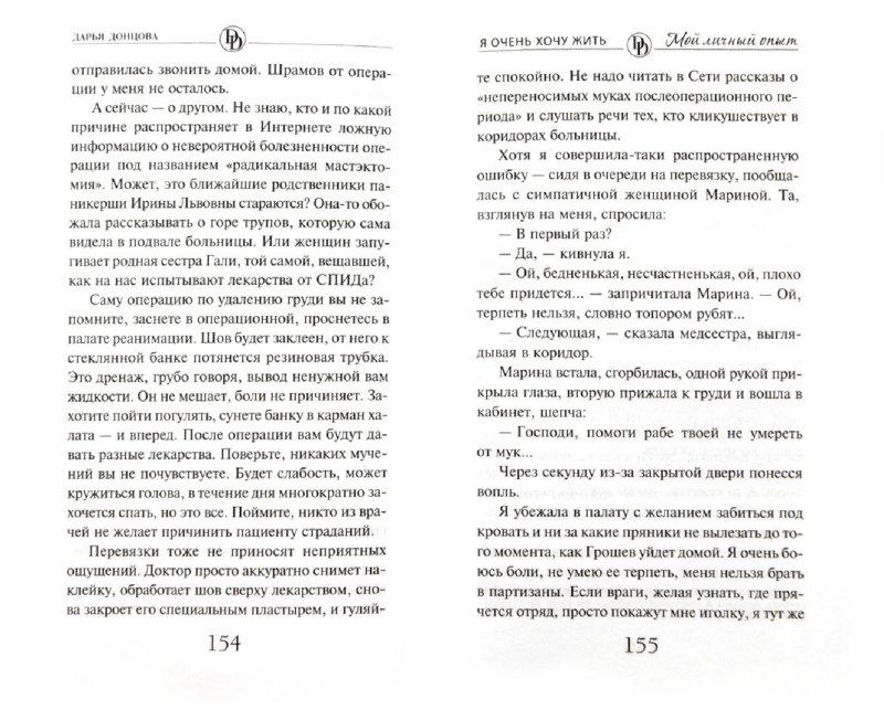 Иллюстрация 1 из 13 для Я очень хочу жить. Мой личный опыт - Дарья Донцова | Лабиринт - книги. Источник: Лабиринт