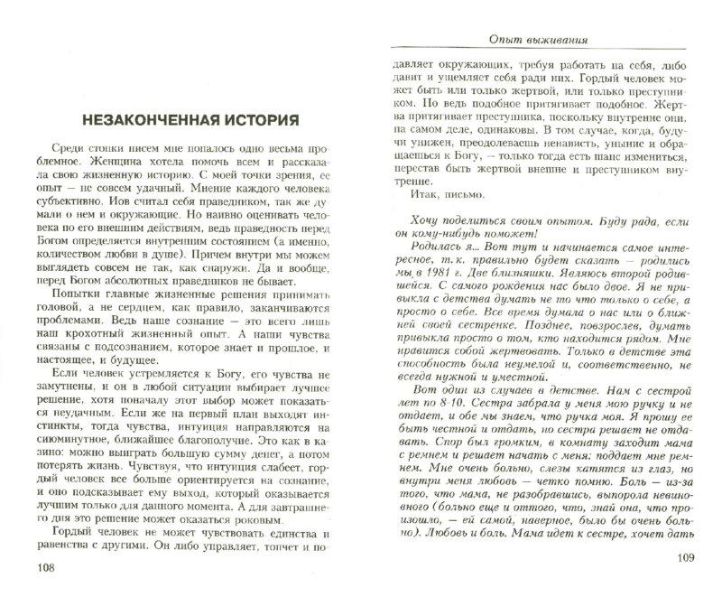 Иллюстрация 1 из 9 для Диагностика кармы (2-я серия). Опыт выживания. Часть 5 - Сергей Лазарев | Лабиринт - книги. Источник: Лабиринт