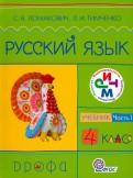 Русский язык. 4 класс. Учебник в 2-х частях. Часть 1. Ритм. ФГОС