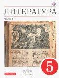 Литература. 5 класс. Учебник-хрестоматия. В 2-х частях. Часть 1 . Вертикаль. ФГОС