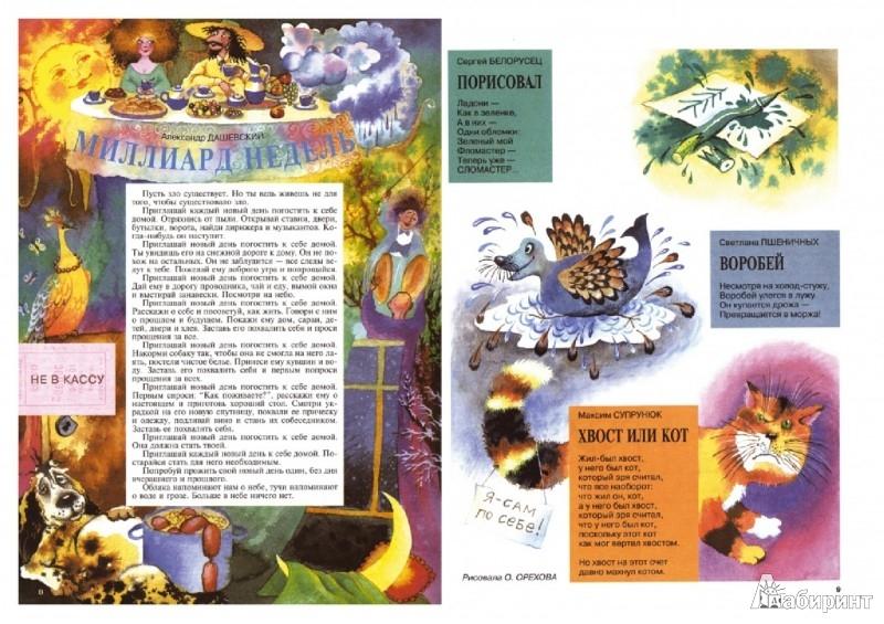 """Иллюстрация 1 из 20 для Репринтное издание детского журнала """"Трамвай"""", номера 1-6 за 1995 год, с предисловием   Лабиринт - книги. Источник: Лабиринт"""